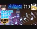 #10【不思議な町の謎】虚ろ町ののばら【霊夢と魔理沙の探偵事務所 #84(ゆっくり実況プレイ)】