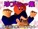 第18位:【第八回】64スマブラCPUトナメ実況【珍プレー集②】 thumbnail