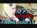 スト5:ファルケのLv50限定カラーを使ってみたよ!(デフォルト15)