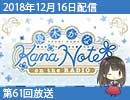 【第61回】 優木かな KANANOTE on the radio