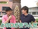 嵐・梅屋のスロッターズ☆ジャーニー #430