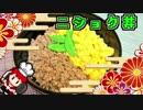 鶏そぼろと炒りたまごの2色丼【RPG戦闘画面風料理動画Ⅴ】わ
