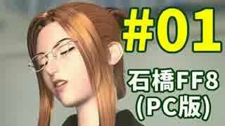 石橋を叩いてFF8(PC版)を初見プレイ part1