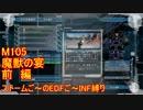 【地球防衛軍5】Rストームご~のINF縛りでご~ M105 前編【実況】