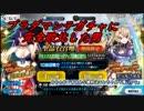 第90位:【FGO】ブラダマンテガチャに完全敗北した男【ガチャ】 thumbnail