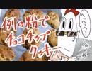 第11位:【NWTR料理研究所】ホットケーキミックスでクッキー thumbnail