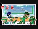 【ラジオ】赤裸ラジオ! Season 3 第28回【赤裸々部】