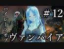 【Total War:WARHAMMER Ⅱ】パイレーツ・オブ・ヴァンパイア #12【夜のお兄ちゃん実況】