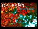 秋がくれた切符 Acoustic  cover