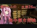 【BioShock Remastered】茜ちゃんの海中都市探検 水深:26m【初見プレイ】