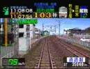 [ PS ] ( 電車でGO 名古屋鉄道編 ) 本線part1 PlayG