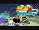 【日刊Minecraft】最強の匠は誰かスカイブロック編!絶望的センス4人衆がカオス実況!♯24【Skyblock3】 thumbnail