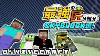 【日刊Minecraft】最強の匠は誰かスカイブロック編!絶望的センス4人衆がカオス実況!♯24【Skyblock3】