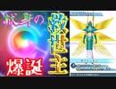 【デジモンリアライズ】オファニモン系譜33連ガシャ男【実況】