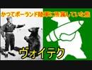 【ゆっくり歴史解説】歴史上熊「ヴォイテク」