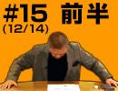 【ダルに感謝!】金村義明のニコ生★野球漫談15 1/2