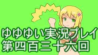 全員集合! 結城友奈は勇者である 花結いのきらめき実況プレイpart436