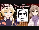 【CeVIO実況】謎ゲーやっぞー!【steam】