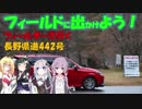 【フィールドに出かけよう!】フィールダーで行く 長野県道442号【VOICEROID車載】