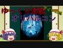 第14位:【ファンタジーアイテムをゆっくり解説】第四回 オリハルコン thumbnail