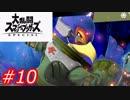【またあの大乱闘を】スマッシュブラザーズSpecial Part10
