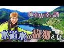 【海幸山幸の詩 #34】100年先の「水」を育む~東京都水道水源林[桜H30/12/15]