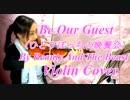 ひとりぼっちの晩餐会(Be Our Guest)/美女と野獣(Beauty And The Beast)【【バイオリン 】【Violinist YURIKO】