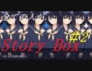 【実況】ぶっとんだ夢のお話達【Story Box#2】