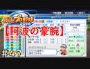 【11年目】2年連続甲子園!!【栄冠ナイン】#47