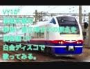 (旧)ボーカロイドVY1が偽物語 OP の白金ディスコで信越本線の新潟〜直江津までの駅名を歌ってみる。
