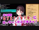 鈴鹿詩子「狙わずに『0721 1919』になっちゃったんですよぉ!」