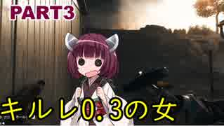 【BFV】 キルレ0.3の女 PART3 「荒野の激戦」 【VOICEROID実況】