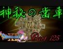 【ネタバレ有り】 ドラクエ11を悠々自適に実況プレイ Part 125