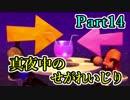 【実況プレイ】ヲタボ、真夜中のせがれいじり―Part14―