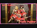 【あきゅーず⭐︎Aq's!】 CutiePanther【踊ってみた】BiBi フル thumbnail