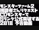【モンスターファーム2】みんなの好きなCDのタイトル教えて!!【予告動画】