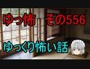 【ゆっ怖】ゆっくり怖い話・その556【怪談】