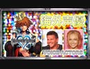 【FanMade】海外版(ENG)KHで命を吹き込んでいる声優を紹介【KINGDOM HEARTS / キングダムハーツ / KH Voice Actors , Character Voice】