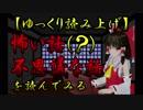 【霊夢が読み上げる】怖い話(?)不思議な話を読んでみる11