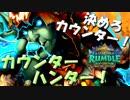 【ハースストーン】ジヒィとネズミ罠でカウンター!カウンターハンター!