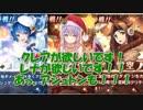 【SOA】クリスマスガチャ 90連!!(たぶん)