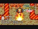 【実況】全386匹と友達になるポケモン不思議のダンジョン(赤) #33【049/386~】