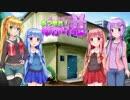 第87位:【VOICEROID劇場】あつまれ!ゆかり荘 8部屋目 thumbnail