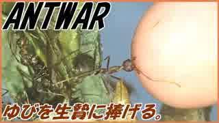 肉食で獰猛なツムギアリに人間の指を捧げた結果・・・。