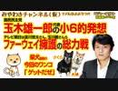 富川悠太さん、玉川徹さんらファーウェイ擁護の総力戦と玉木雄一郎さんの小6的発想。みやわきチャンネル(仮)#303