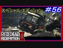 【【みんなハメられた】】#56 RED DEAD REDEMPTION 2:スペシャルエディション【追っ手を撒く方法はある】