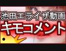 池田エライザさんの動画のコメ欄には魔物が潜んでました