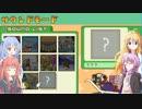 【メゾン・ド・魔王】琴葉姉妹は早く帰ってゲームがしたい。  おまけ