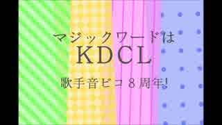 【ピコ、VY2、がくぽ、KAITO】マジックワードはKDCL【カバー】