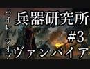【Total War:WARHAMMER Ⅱ】パイレーツ・オブ・ヴァンパイア #兵器研究所3【夜のお兄ちゃん実況】